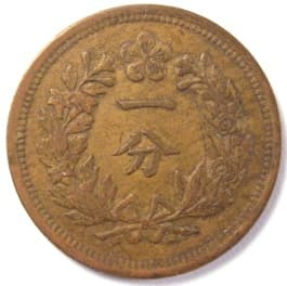 Reverse side of Korean 1 fun coin produced during the years 1892-1896