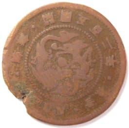 Korean 1 fun coin minted in the year 1893 (gaeguk 502)