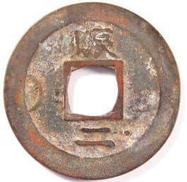 "Reverse side of ""two mun"" ""sang pyong tong bo"" Korean coin"