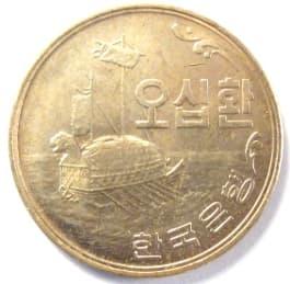 """Turtle Ship"" on Korean 50 won coin dated 1959 (Korean calendar year 4292)"