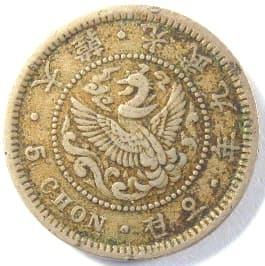 Korean 5 chon coin minted in 1905 (gwangmu 9)