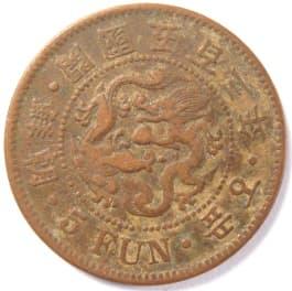 Korean 5 fun coin dated 1894 (gaeguk 503)