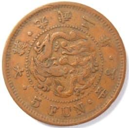 Korean 5 fun coin struck in 1898 (gwangmu 2)