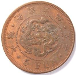 Korean 5 fun coin minted in 1902 (gwangmu 6)