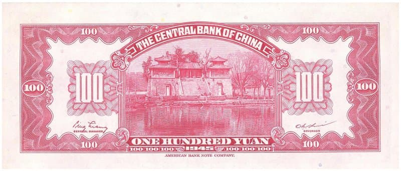 """The Beiji Temple in Jinan displayed on a One Hundred Yuan (""""one hundred dollar"""") banknote issued in 1945 by The Central Bank of China"""