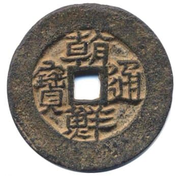 """Korean """"choson tong bo"""" coin cast during the reign of King Injo of the Yi Dynasty"""