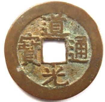 Qing (Ch'ing) Dynasty dao guang tong bao cash coin cast at Baoding, Zhili