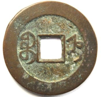 Reverse side of Qing (Ch'ing) Dynasty dao guang tong bao coin cast at Baoding, Zhili