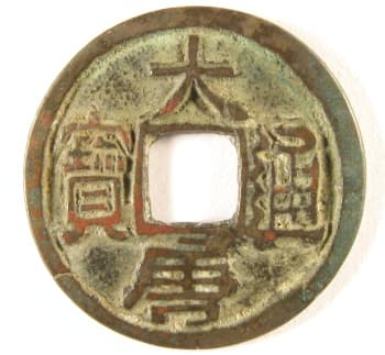 Da tang tong bao cash coin cast during reign of Emperor Yuan Zu (Li Jing) of the Southern Tang Kingdom of the Ten Kingdoms