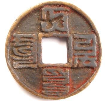 Yuan Dynasty da yuan tong bao coin
