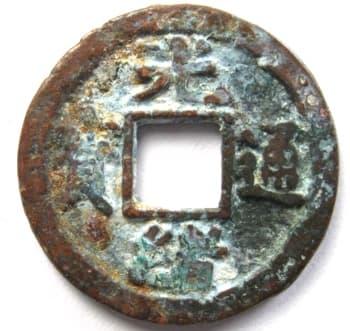 Qing (Ch'ing) Dynasty guang xu tong bao cash coin cast at mint in Yantai (Chefoo), Shandong Province