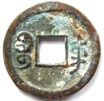 Reverse side of Qing (Ch'ing) Dynasty guang xu tong bao cash coin cast at Yantai (Chefoo), Shandong Province