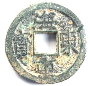 """Korean """"hae dong chung bo"""" coin cast during years 1097-1105 of reign of King Sukjong"""
