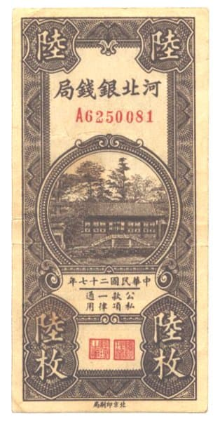 """Chinese paper currency issued in 1938 by the """"Ho Pei Metropolitan Bank"""" (he bei yin hang ju) with a denomination of """"Six Copper Coins"""" (liu mei tong yuan) and a vignette of the """"Garden of Harmonious Interests"""" at the Summer Palace in Beijing"""