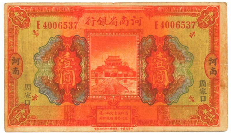 """Dragon Pavilion located in the ancient Chinese capital city of Kaifeng as depicted in a vignette on a """"one dollar"""" (""""yi yuan"""") banknote issued by the Provincial Bank of Henan in 1923"""
