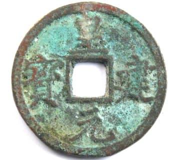Huang jian yuan bao coin from Xi Xia (Western Xia) Dynasty