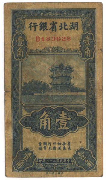 """""""Hupeh Provincial Bank"""" (hu bei sheng yin hang) """"one jiao"""" (ten cents) Chinese banknote issued in 1936 with vignette of """"Yellow Crane Tower"""""""