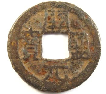 Tang Dynasty kai yuan tong bao coin made of iron