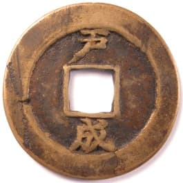 "Korean ""sang pyong tong bo"" coin with ""Thousand Character Classic"" character ""song"" meaning ""completes"""