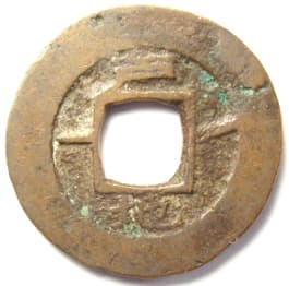 "Korean ""sang pyong tong bo"" coin with ""Thousand Character Classic"" character ""chi"" meaning ""earth"""