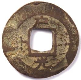 """Korean """"sang pyong tong bo"""" coin with Chinese character """"kwang"""" meaning """"light"""""""