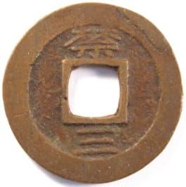 "Korean ""sang pyong tong bo"" coin cast at the ""Court Guard Military Unit"" mint"