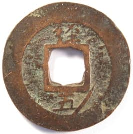 """Korean """"sang pyong tong bo"""" coin cast at the """"Government Office of Pukhan Mountain Fortress"""" mint with flower (rosette) hole"""