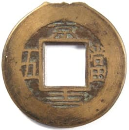 """Korean """"sang pyong tong bo"""" coin cast at the """"Kyonggi Provincial Office"""" mint"""