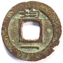 "Korean ""sang pyong tong bo"" coin cast at the ""Government Tithe Office"" mint"