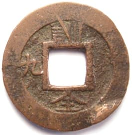 "Korean ""sang pyong tong bo"" coin with Chinese character ""chŏn"" meaning ""perfect"""