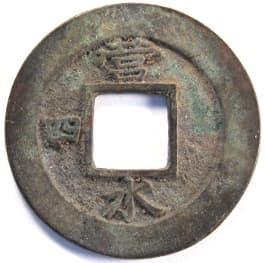 "Korean ""sang pyong tong bo"" coin cast at the ""Special Army Unit"" mint"