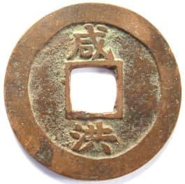 """Korean """"sang pyong tong bo"""" coin cast at the """"Hamgyong Provincial Office"""" mint"""