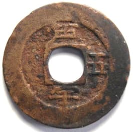 "Korean ""sang pyong tong bo"" coin with ""Thousand Character Classic"" character ""u"" meaning ""space"""