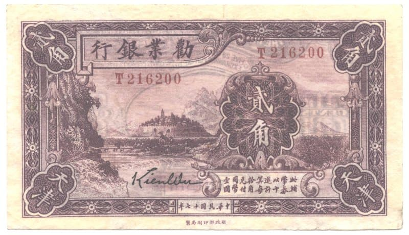 """Chinese """"twenty cents"""" banknote issued in 1928 by The Industrial Development Bank of China showing walled city of Ningpo"""