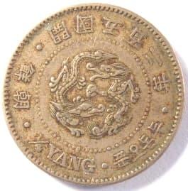 Korean ¼ yang coin dated 1893 (gaeguk 502)