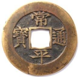 """Korean """"sang pyong tong bo"""" coin"""