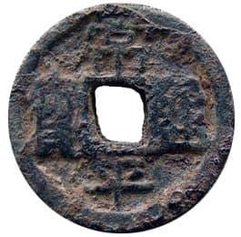 """Korean """"sang pyong tong bo"""" coin made of iron"""