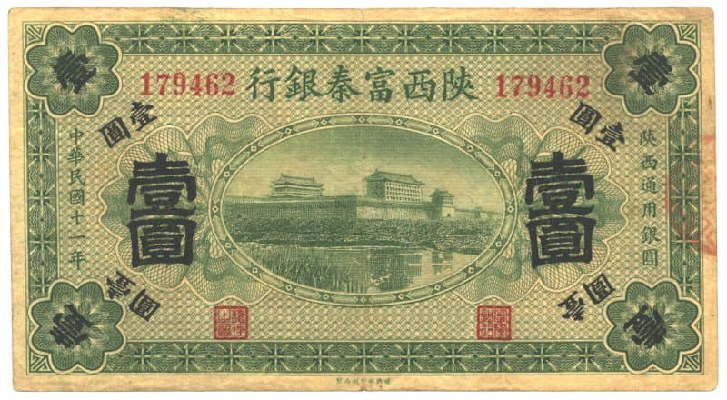 Ancient city wall of Xian (Chang'An) as seen in a vignette on a banknote issued in 1922 by the Fu Ching Bank of Shensi