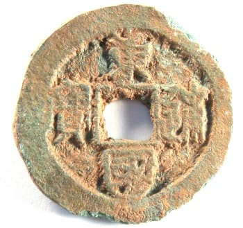 """Korean """"tong guk tong bo"""" (dongkuktongbo) coin cast during the years 998-1097"""