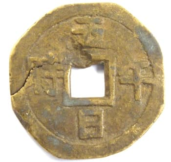 """Fifth day of fifth month"" Chinese charm"