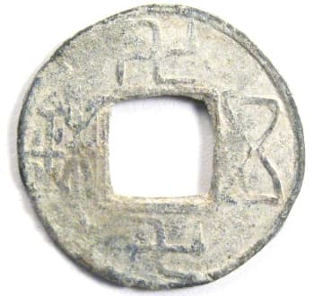 "Southern Han Kingdom lead ""wu zhu"" coin with swastikas"