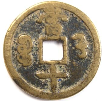 Reverse side of Qing (Ch'ing) Dynasty xian feng zhong bao value 10 coin cast at Baoding, Zhili mint