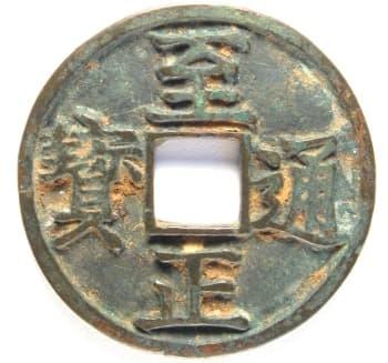 Yuan Dynasty zhi zheng tong bao coin