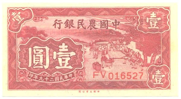 """Chinese paper currency """"One Yuan"""" (one dollar) issued in 1940 by """"The Farmers Bank of China"""" with vignette of farmers (peasants) grinding grain with a stone grinder"""