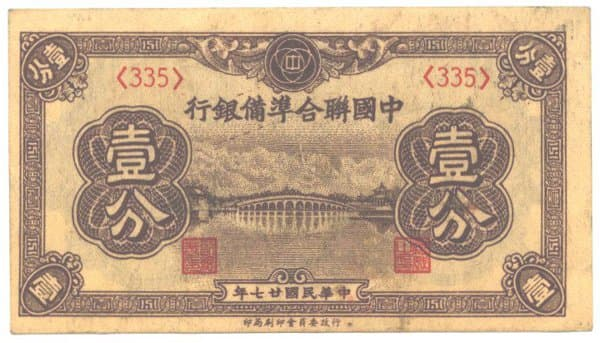 """Chinese """"One Fen"""" (one cent) banknote issued in 1938 by the """"Federal Reserve Bank of China"""" (zhong guo lian he zhun bei yin hang"""" with image of the Seventeen-Arch Bridge at the Summer Palace in Beijing"""