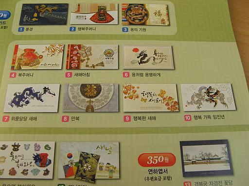 korean postcard