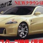 NISSAN 370Z – IMAGENS ESPIA E PROJEÇÃO