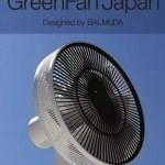 「半分、青い」の律が開発している扇風機は、バルミューダのグリーンファンがモデルか?
