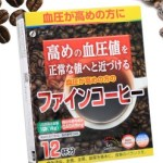 ファインコーヒーは本当に高血圧値を下げる効果があるの?成分は何?