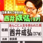 西井あんこ(成弘)の経歴とは?あんこ百貨店のおすすめはなに?【マツコの知らない世界】